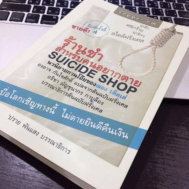 """รีวิวหนังสือ """"ร้านชำสำหรับคนอยากตาย"""""""