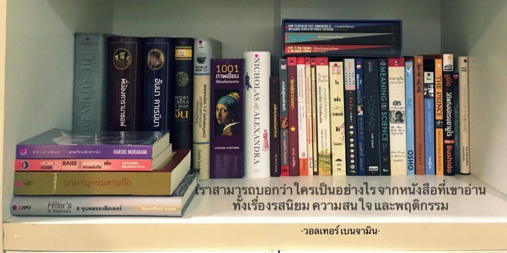 โลกของนักอ่าน รีวิว พูดคุยเรื่องหนังสือ