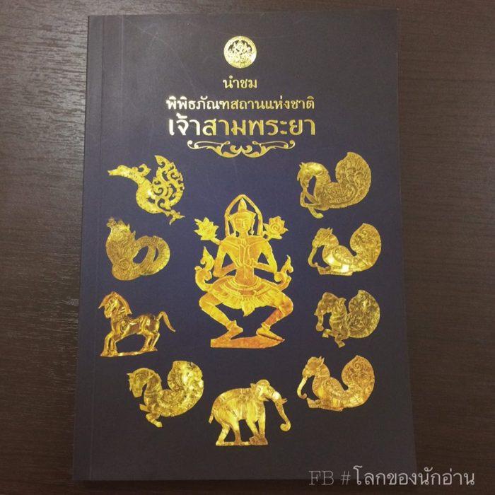 หนังสือรวมประวติความเป็นมาและวัตถุโบราณภายในรวมทั้งเครื่องทองที่ไม่สามารถถ่ายภาพได้ เล่มนี้ 80 บาทเท่านั้น คุ้มมากๆ ^^