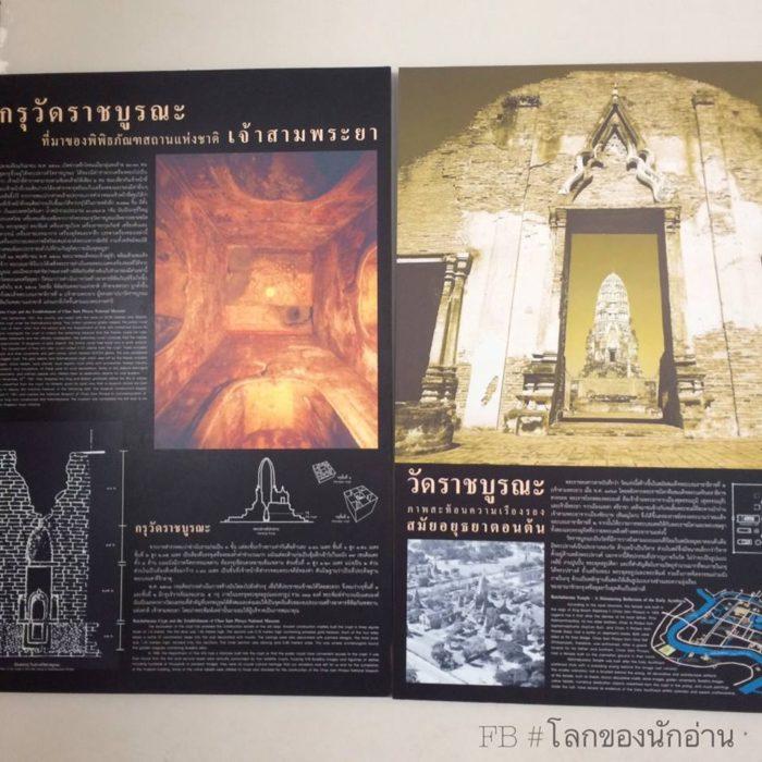 ป้ายรายละเอียดหน้าห้องจัดแสดงโบราณวัตถุกรุวัดราชบูรณะ พิพิธภัณฑสถานแห่งชาติสามพระยา