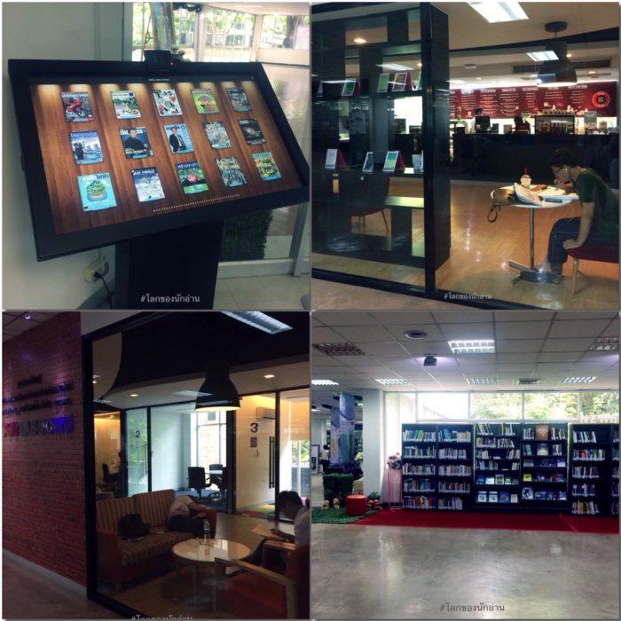 ห้องสมุด มหาวิทยาลัยเชียงใหม่