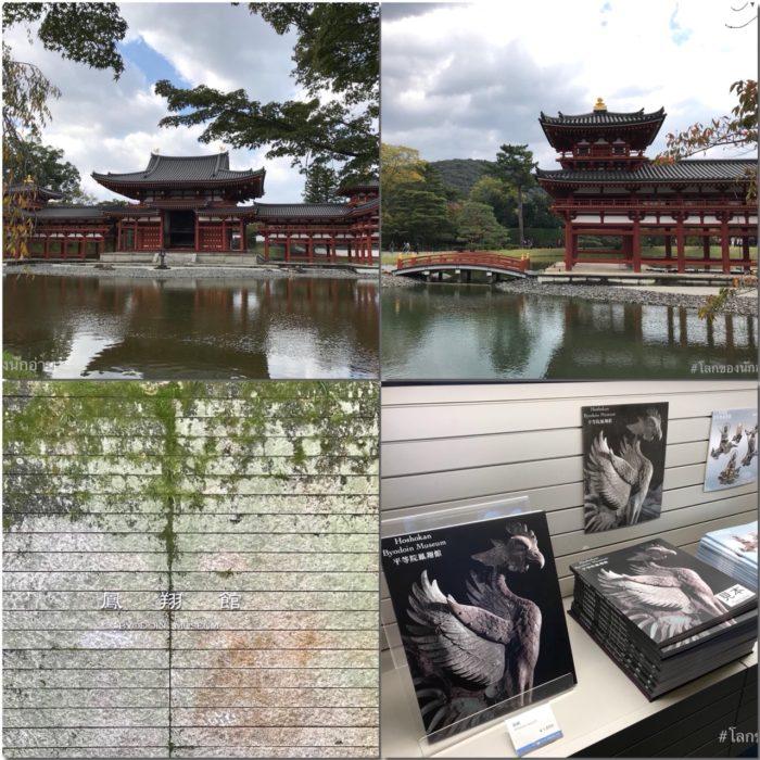 วัดเบียวโดอิน Byodo-in เมือง Uji เกียวโต