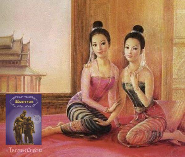 บทอัศจรรย์ในวรรณคดีไทย เรื่อง ลิลิตพระลอ พระเพื่อนพระแพง