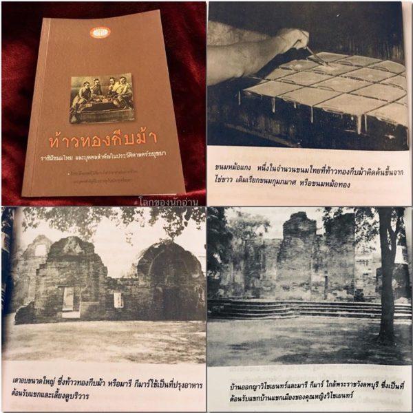 หนังสือท้าวทองกีบม้า ประวัติมารี กีมาร์ และเจ้าพระยาวิชเยนทร์